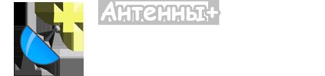Антенны+
